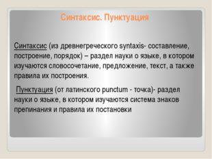 Синтаксис. Пунктуация Синтаксис (из древнегреческого syntaxis- составление, п