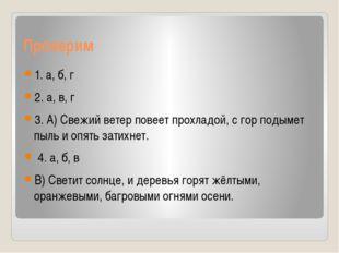Проверим 1. а, б, г 2. а, в, г 3. А) Свежий ветер повеет прохладой, с гор под