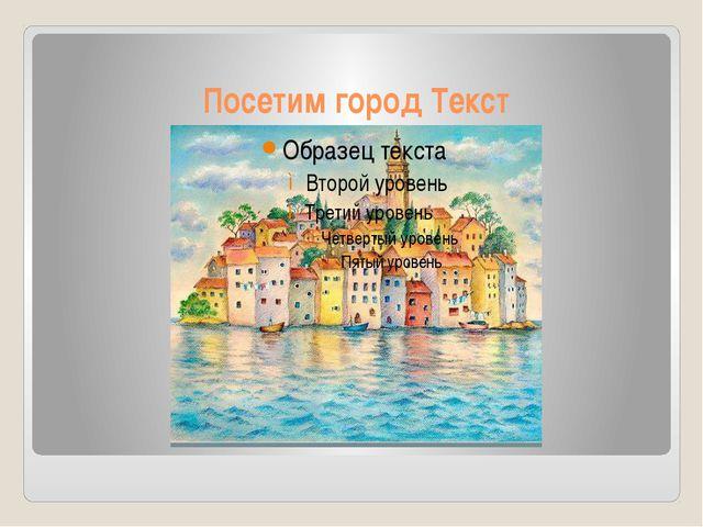 Посетим город Текст