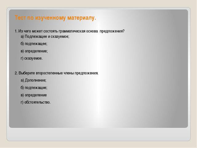 Тест по изученному материалу. 1. Из чего может состоять грамматическая основа...