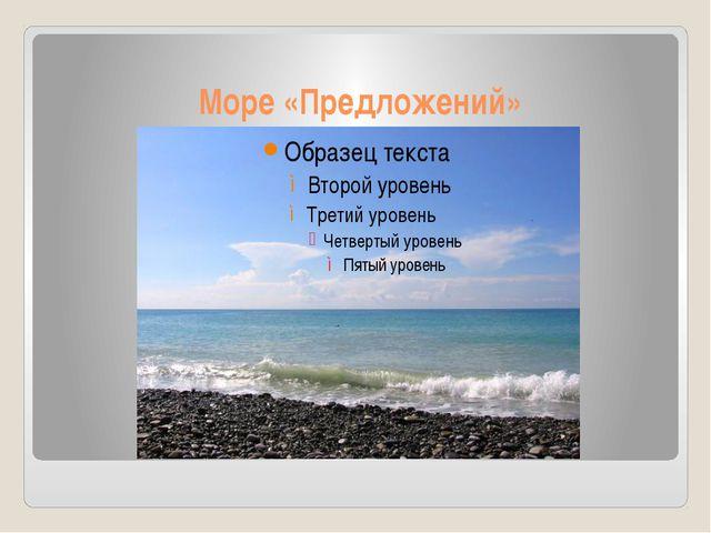 Море «Предложений»