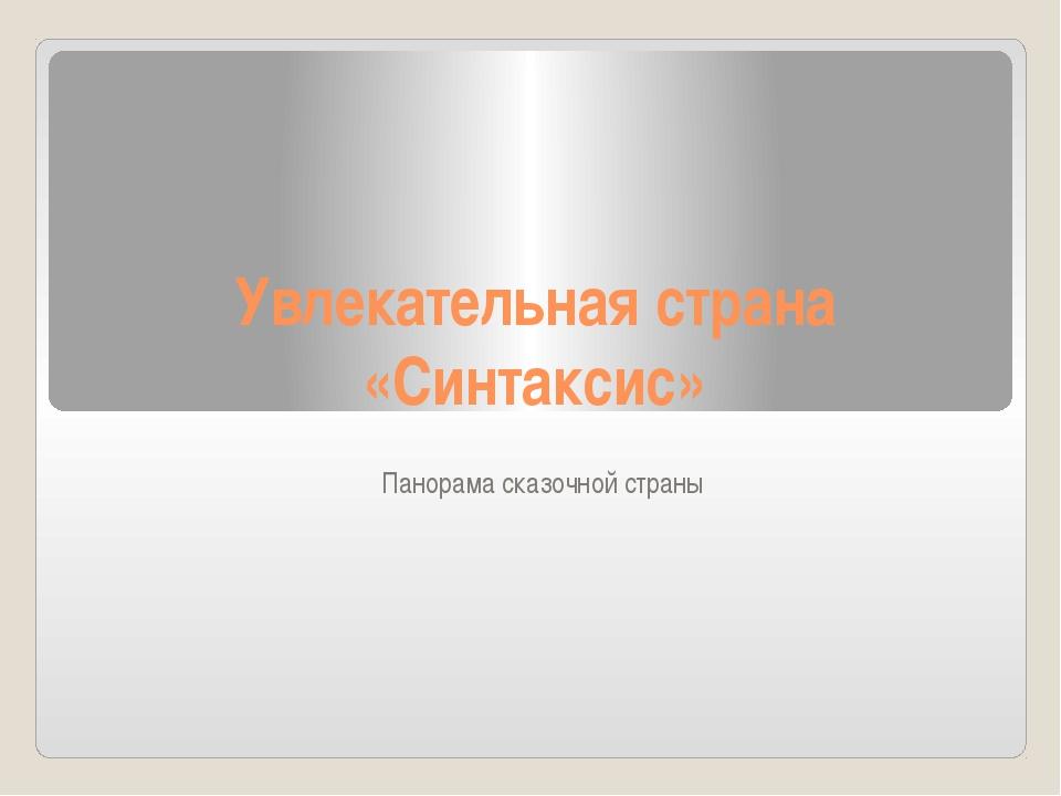 Увлекательная страна «Синтаксис» Панорама сказочной страны