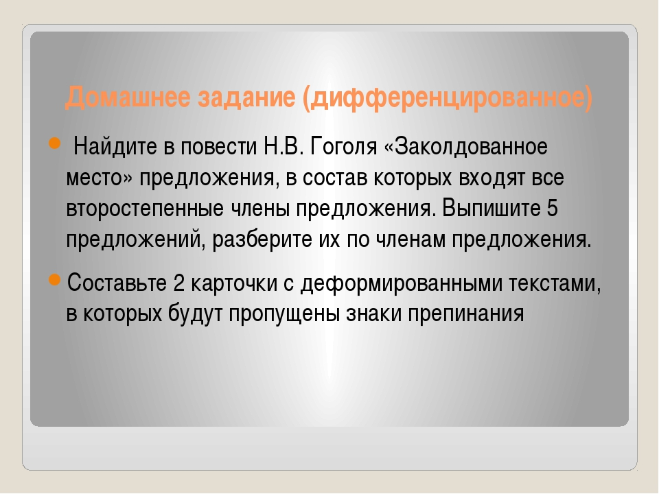 Домашнее задание (дифференцированное) Найдите в повести Н.В. Гоголя «Заколдов...
