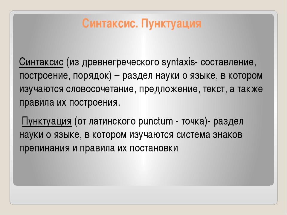 Синтаксис. Пунктуация Синтаксис (из древнегреческого syntaxis- составление, п...