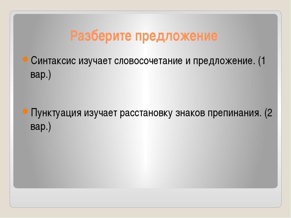 Разберите предложение Синтаксис изучает словосочетание и предложение. (1 вар....