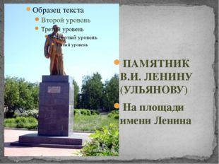 ПАМЯТНИК В.И. ЛЕНИНУ (УЛЬЯНОВУ) На площади имени Ленина