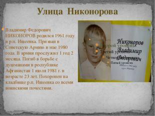 Улица Никонорова Владимир Федорович НИКОНОРОВ родился 1961 году в р.п. Ишеевк