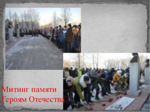 Митинг памяти Героям Отечества