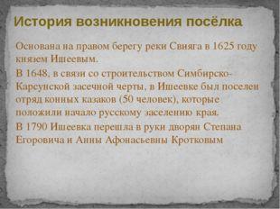 История возникновения посёлка Основана на правом берегу реки Свияга в 1625 го