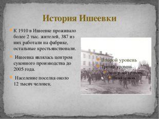 История Ишеевки К 1910 в Ишеевке проживало более 2 тыс. жителей, 387 из них р