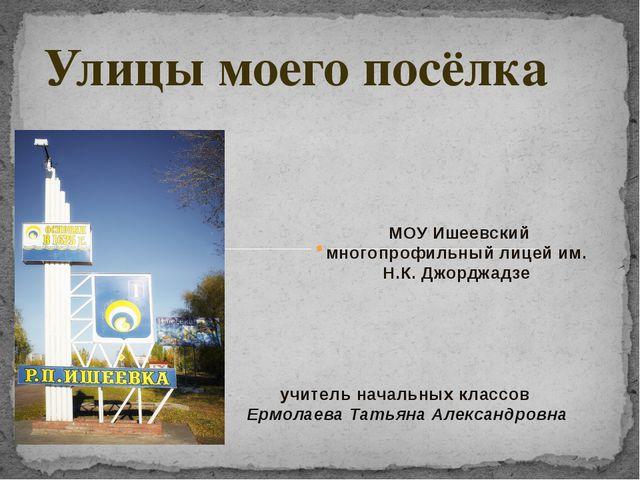 Улицы моего посёлка МОУ Ишеевский многопрофильный лицей им. Н.К. Джорджадзе у...