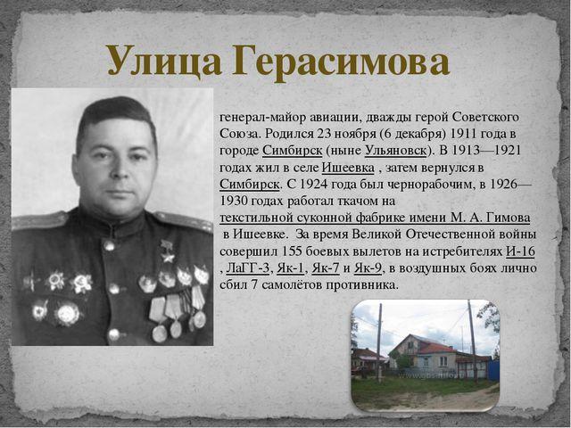 Улица Герасимова генерал-майор авиации, дважды герой Советского Союза. Родил...