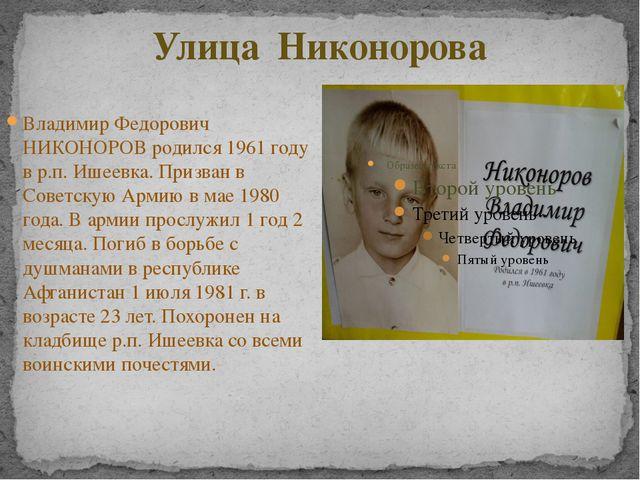 Улица Никонорова Владимир Федорович НИКОНОРОВ родился 1961 году в р.п. Ишеевк...