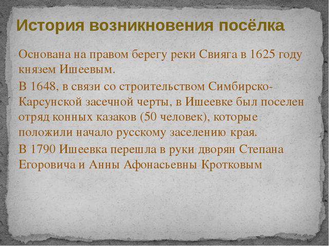 История возникновения посёлка Основана на правом берегу реки Свияга в 1625 го...