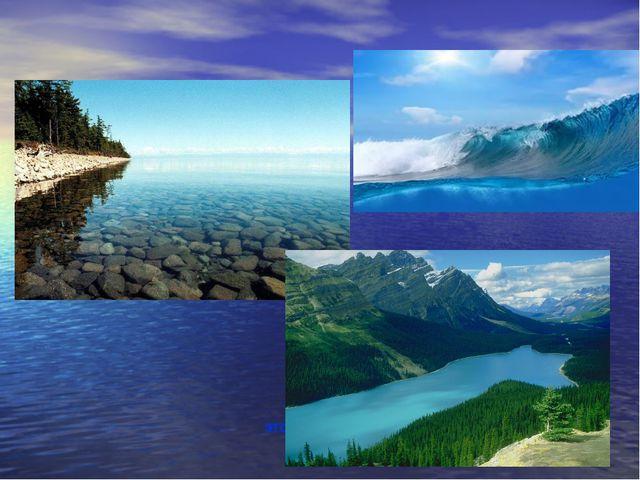 это озеро Байкал