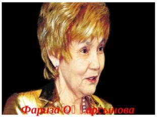 Фариза Оңғарсынова