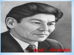 Әнуар Әлімжанов
