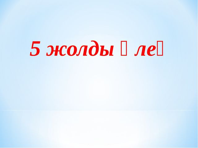 5 жолды өлең