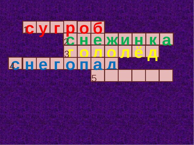у c с н е б о р г н и ж к о л о л ё д г с н е г о п а д а