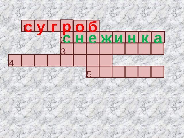 у c с н е б о р г н и ж к а
