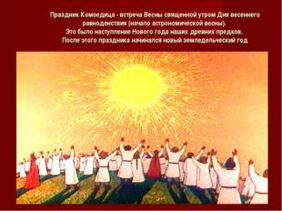 Праздник Комоедица- встреча Весны священной утром Дня весеннего равноденстви