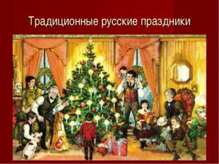 Традиционные русские праздники