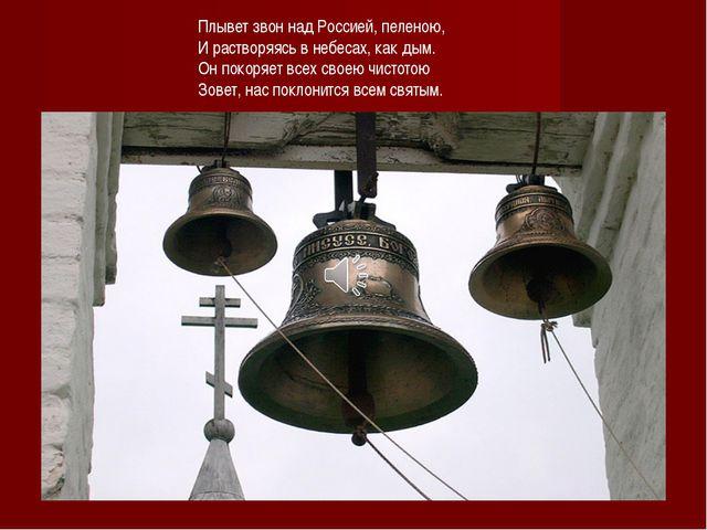 Плывет звон над Россией, пеленою, И растворяясь в небесах, как дым. Он поко...