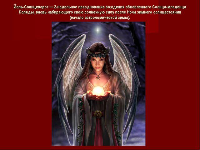 Йоль-Солнцеворот— 2-недельное празднование рождения обновленного Солнца-млад...