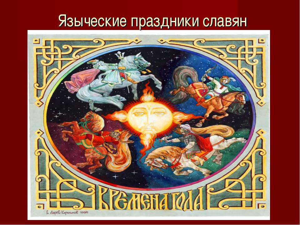 Языческие праздники славян