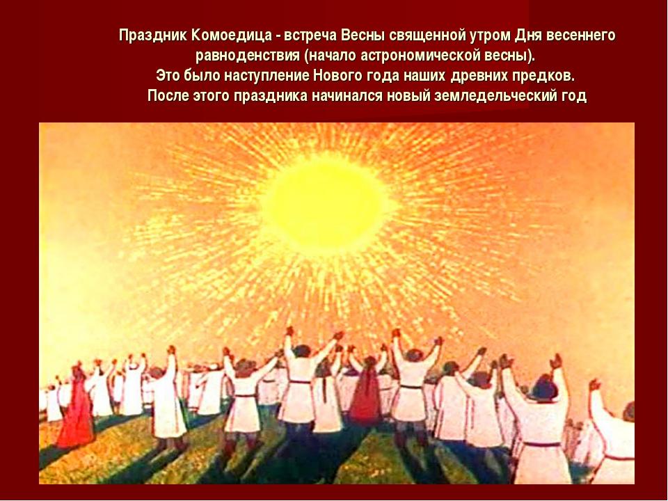 Праздник Комоедица- встреча Весны священной утром Дня весеннего равноденстви...