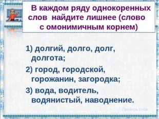 В каждом ряду однокоренных слов найдите лишнее (слово с омонимичным корнем)