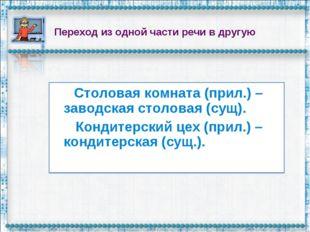Переход из одной части речи в другую Столовая комната (прил.) – заводская сто