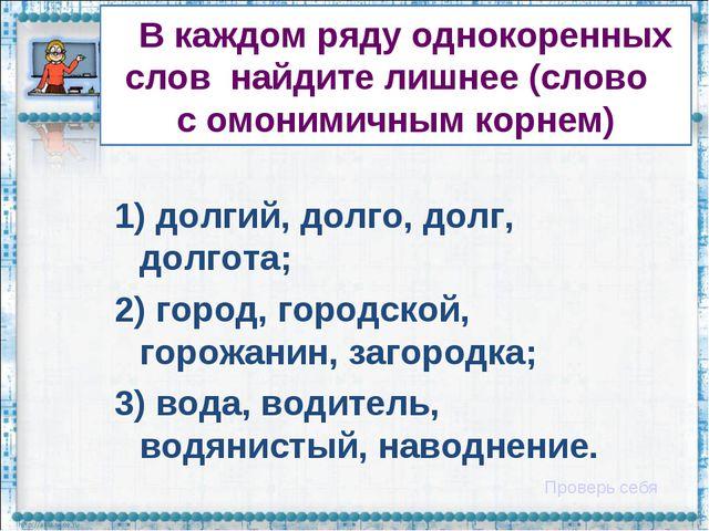 В каждом ряду однокоренных слов найдите лишнее (слово с омонимичным корнем)...
