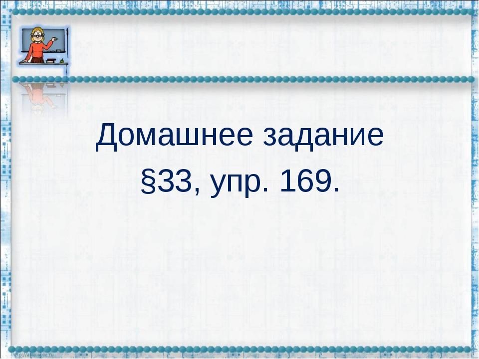 Домашнее задание §33, упр. 169.