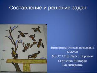 Составление и решение задач Выполнила учитель начальных классов МБОУ СОШ №55