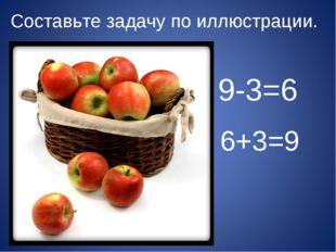Составьте задачу по иллюстрации. 9-3=6 6+3=9