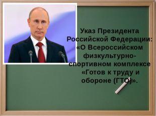 Указ Президента Российской Федерации: «О Всероссийском физкультурно-спортивно