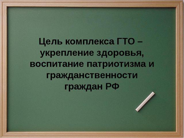 Цель комплекса ГТО – укрепление здоровья, воспитание патриотизма и гражданств...