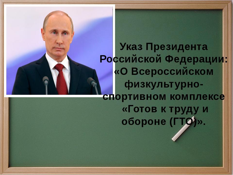 Указ Президента Российской Федерации: «О Всероссийском физкультурно-спортивно...