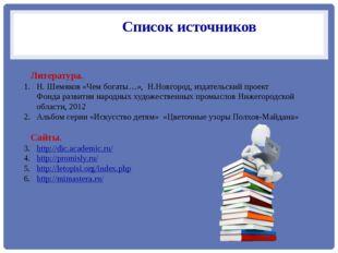 Список источников Литература. Н. Шемяков «Чем богаты…», Н.Новгород, издательс