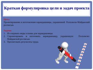 Краткая формулировка цели и задач проекта Цель: Проектирование и изготовление