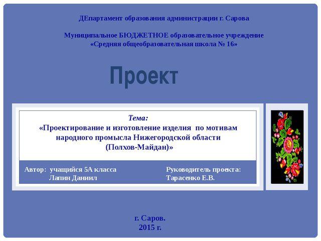 ДЕпартамент образования администрации г. Сарова  Муниципальное БЮДЖЕТНОЕ обр...