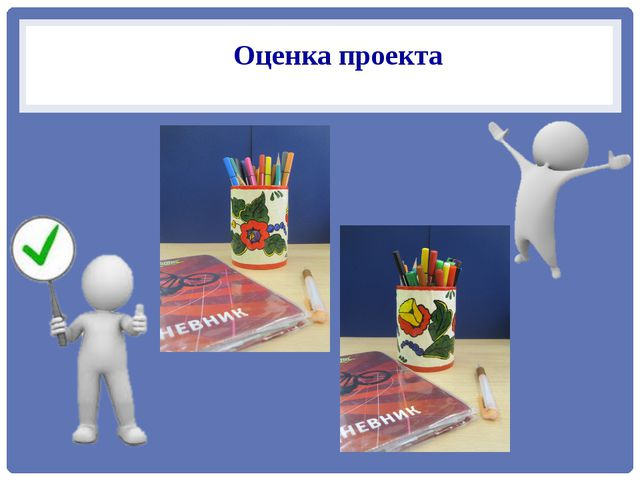 Оценка проекта