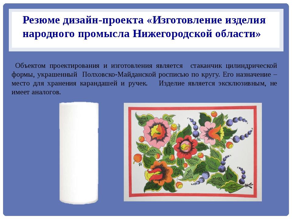 Резюме дизайн-проекта «Изготовление изделия народного промысла Нижегородской...