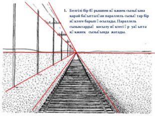 Белгілі бір бұрышпен көкжиек сызығына карай бағытталған параллель сызықтар бі
