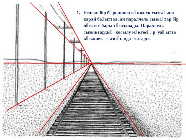Белгілі бір бұрышпен көкжиек сызығына карай бағытталған параллель сызықтар бі...