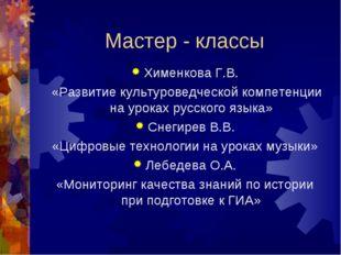 Мастер - классы Хименкова Г.В. «Развитие культуроведческой компетенции на уро