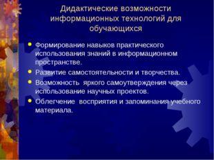 Дидактические возможности информационных технологий для обучающихся Формирова