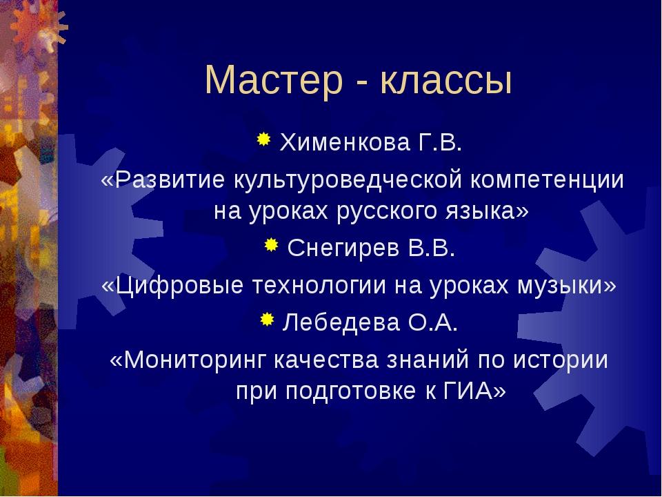 Мастер - классы Хименкова Г.В. «Развитие культуроведческой компетенции на уро...