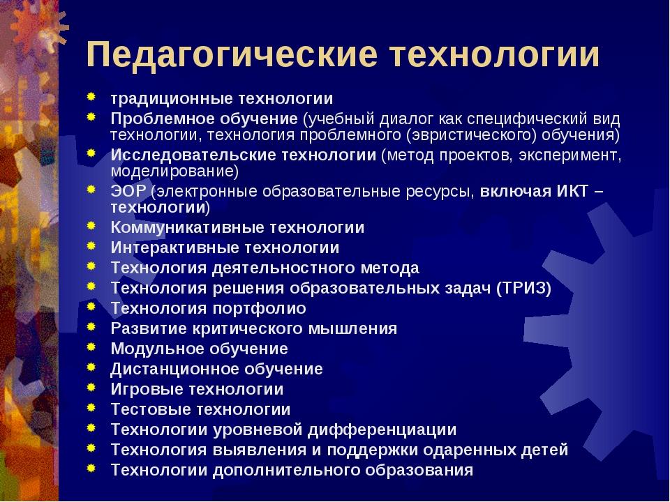 Педагогические технологии традиционные технологии Проблемное обучение (учебны...